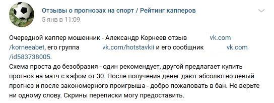 Отзывы о договорных матчах от Корнеева