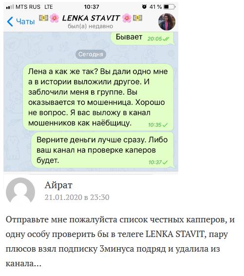 Отзывы о «Ленка ставит» в «Телеграме»