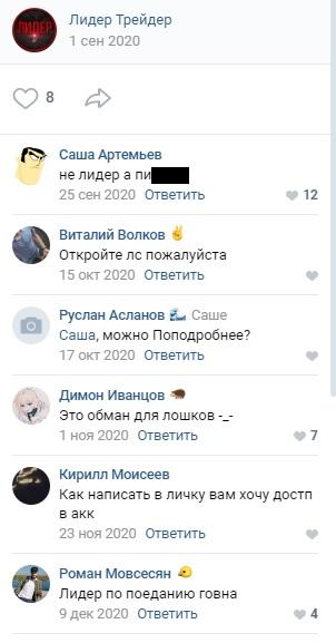 Отзывы о «Лидер Трейдер»