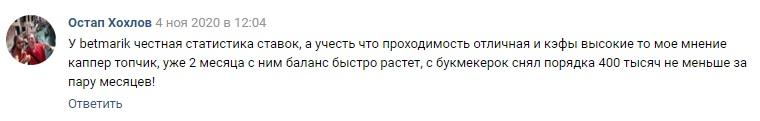 Отзывы о marikbet.com