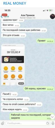 Отзывы о Real Money