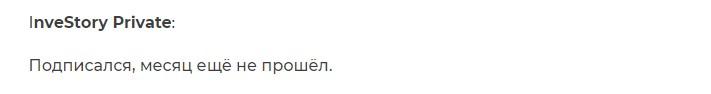 Отзывы о телеграм-канале Investory