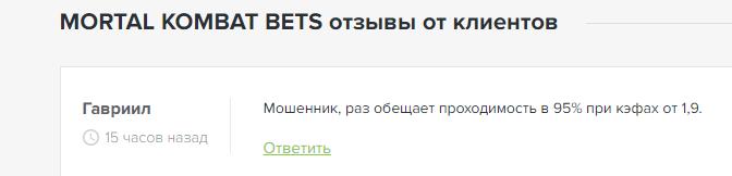 Отзывы о телеграм-канале «Мортал Комбат Бетс»