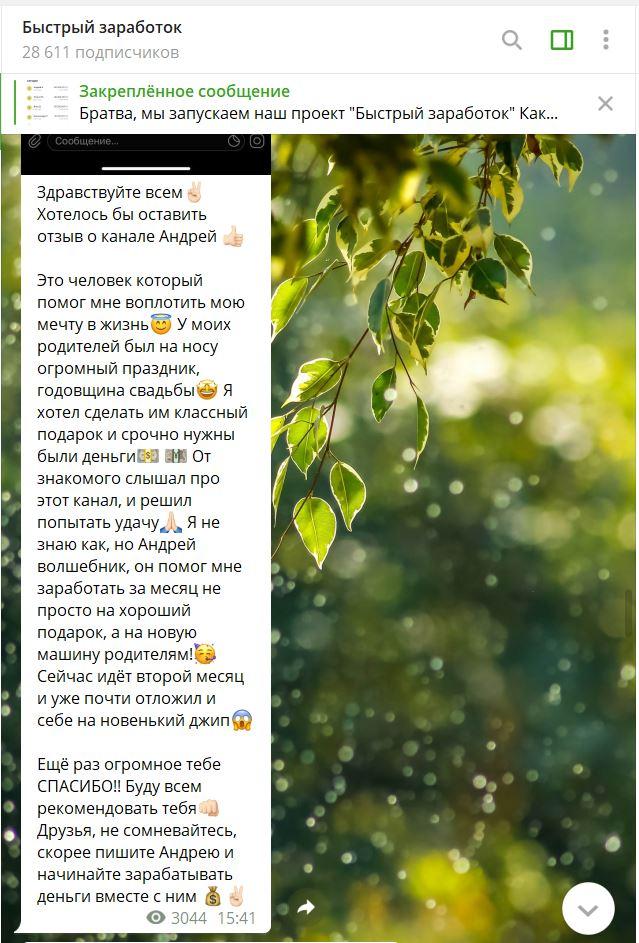 Отзывы о телеграм-проекте