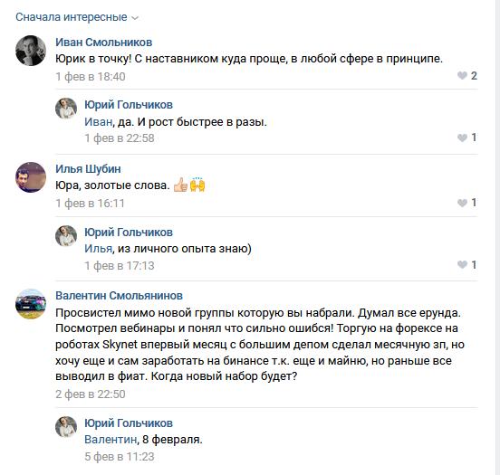 Отзывы о Юрии Гольчикове