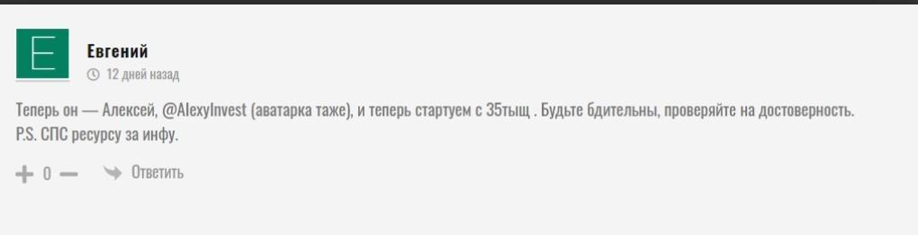 Отзывы об AlexyInvest можно найти на форумах