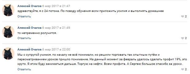 Отзывы об обучении с Сергеем Ильясовым