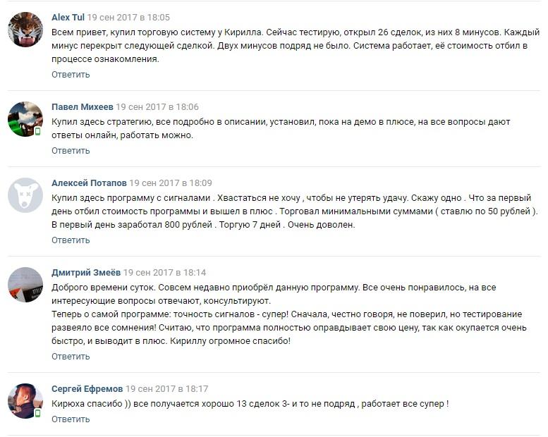 Положительные отзывы о группе ВК «Умный трейдер»