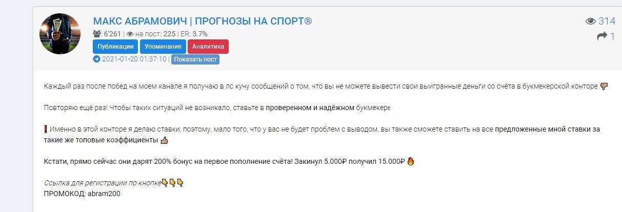 Пользователю предлагается пройти регистрацию у букмекера
