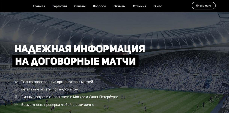 Проект matchesgoal.com