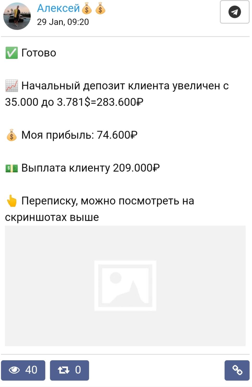Проект принимает вклады от 35 000 рублей