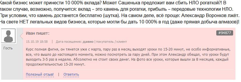 Проект Воронкова называют лохотроном