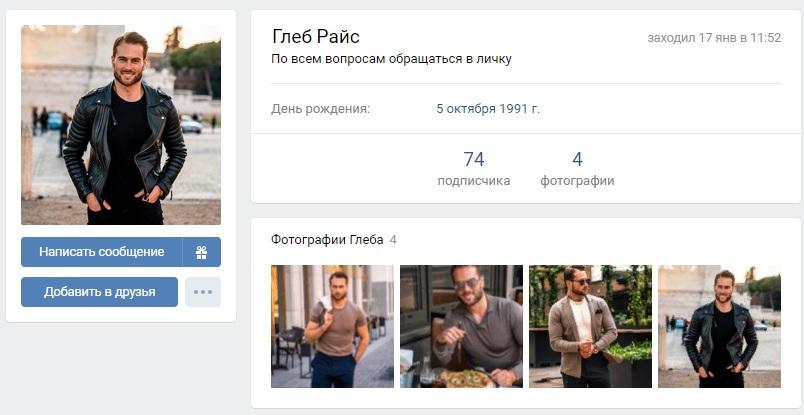 Профиль каппера в «ВКонтакте»