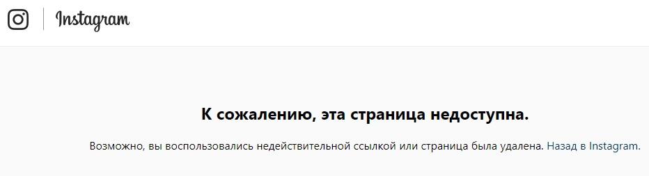 Профиль в «Инстаграме» не доступен