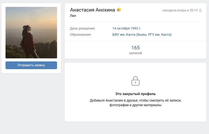 Профиль В Контакте