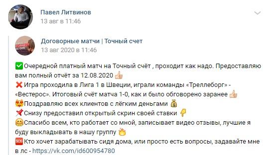 Прогноз Павла Литвинова