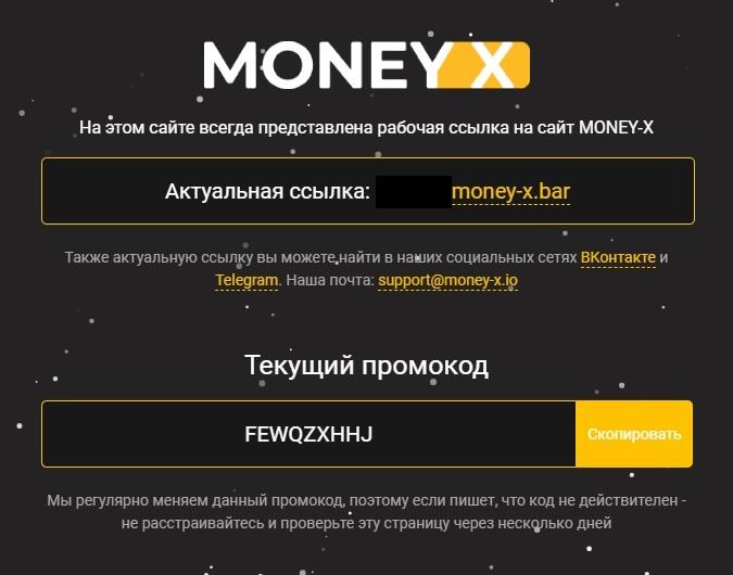 Промокоды MONEY-X