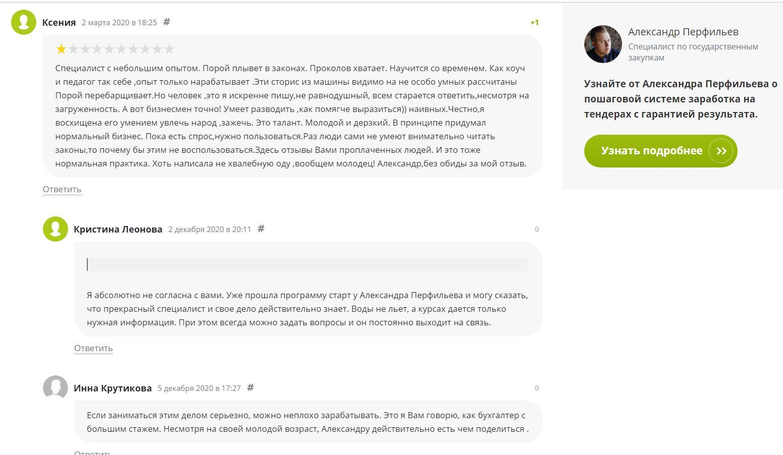 Реальные отзывы о «Школе Тендерных продаж» Александра Перфильева