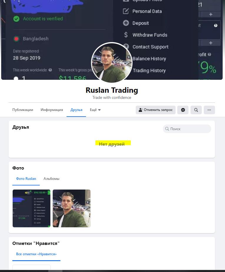 Ruslan Trading на Facebook
