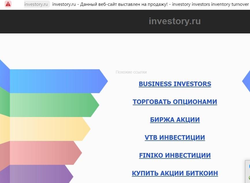 Сайт investory ru в данный момент недоступен