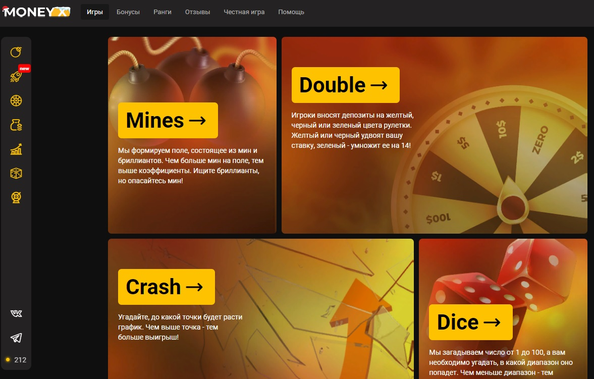 Сайт предлагает пользователям 7 игр