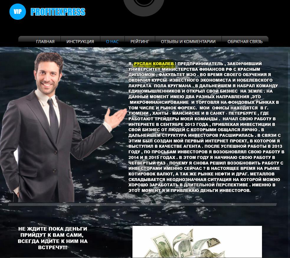 Сайт Profitexpress