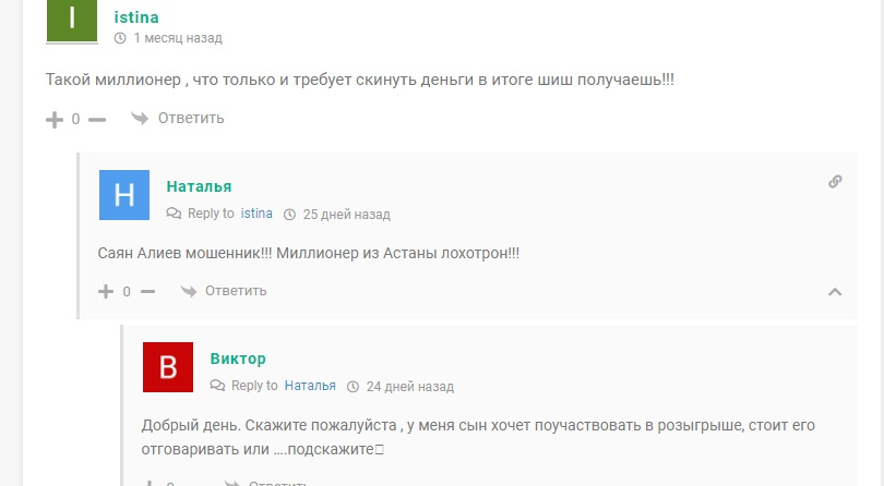 Саян Алиев - мошенник