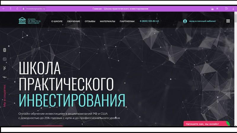 Школа практического инвестирования Федора Сидорова