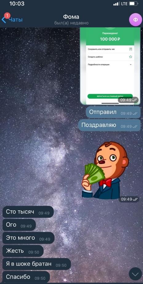 Скрин банковского перевода