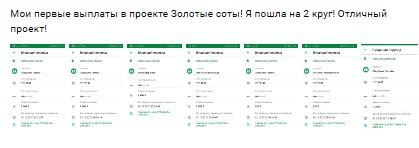 Скриншоты переводов денег