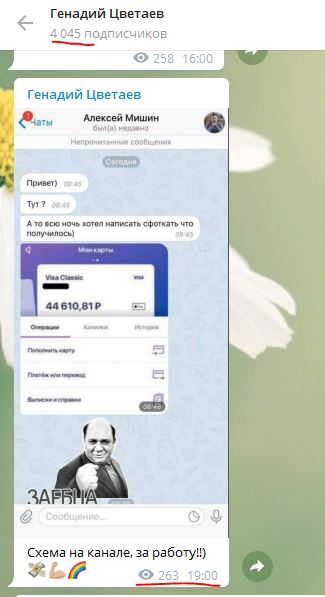 Скрины переписки с пользователями