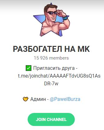 Ссылка на канал «Разбогател от МК» Павла Бурзы