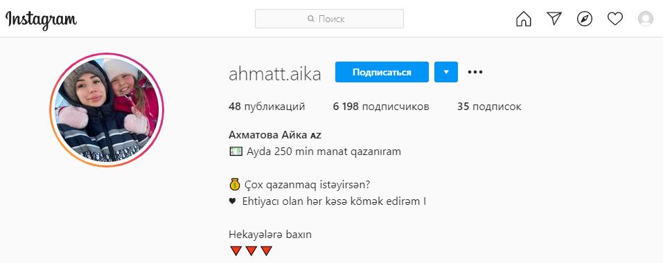 Страница Айзы Ахматовой в Инстаграм