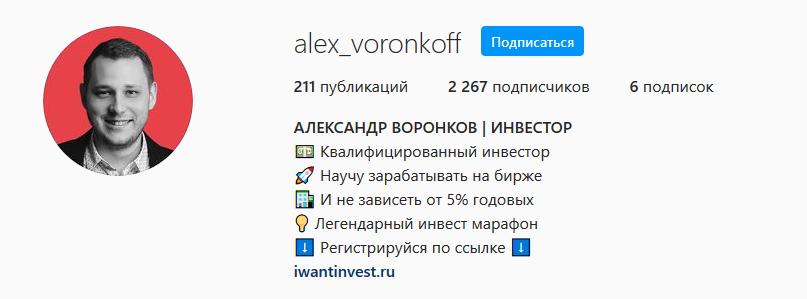 Страница в «Инстаграме»