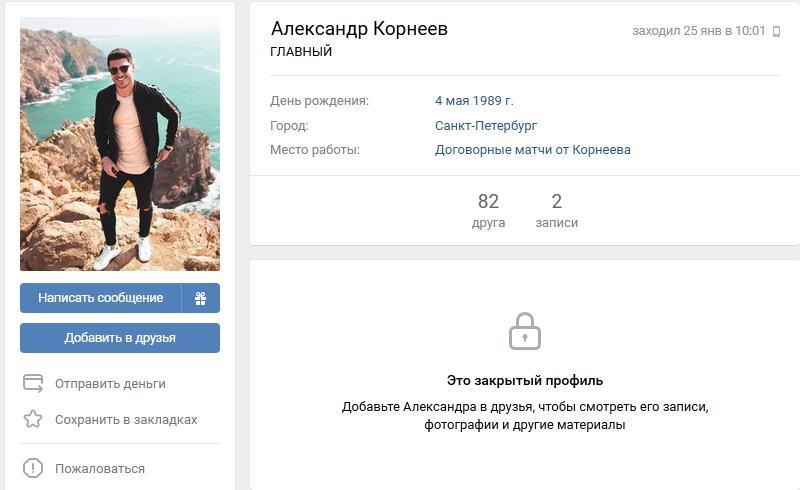 Страница «ВК» Александра Корнеева