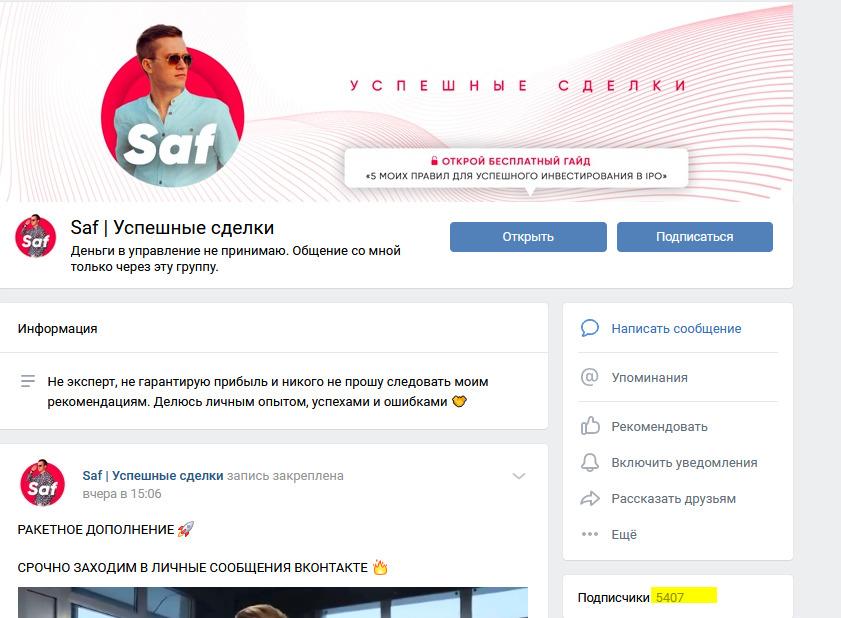 Страница «ВКонтакте»