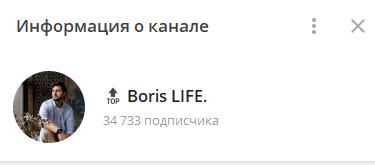 Телеграм канал Boris Life