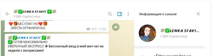 Телеграм-канал «Ленка ставит»