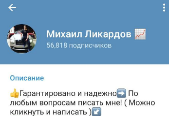 Телеграм-канал Михаила Ликардова