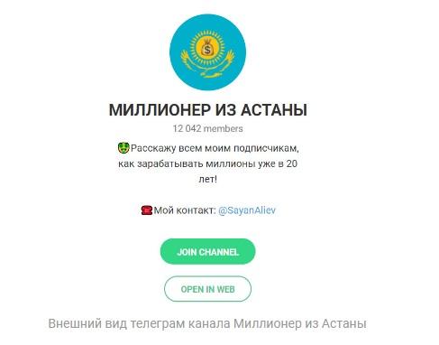 Телеграм-канал «Миллионер из Астаны»