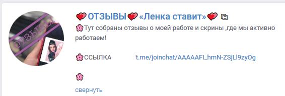 Телеграм-канал «Отзывы / Ленка ставит»