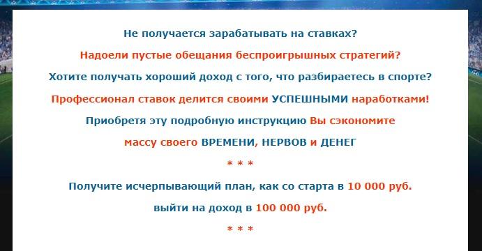 Увеличить депозит в БК с 10000 до 100000 руб