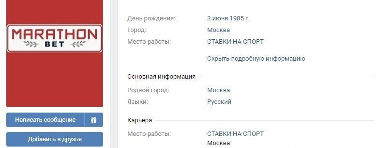 В профиле ВК имя на Александра Михайлова