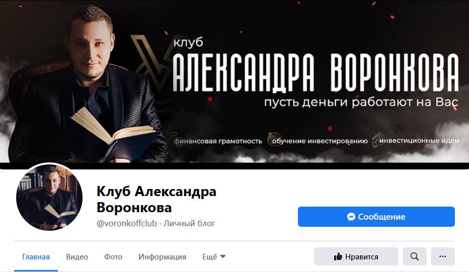 В сообществе «Фейсбука» 109 участников