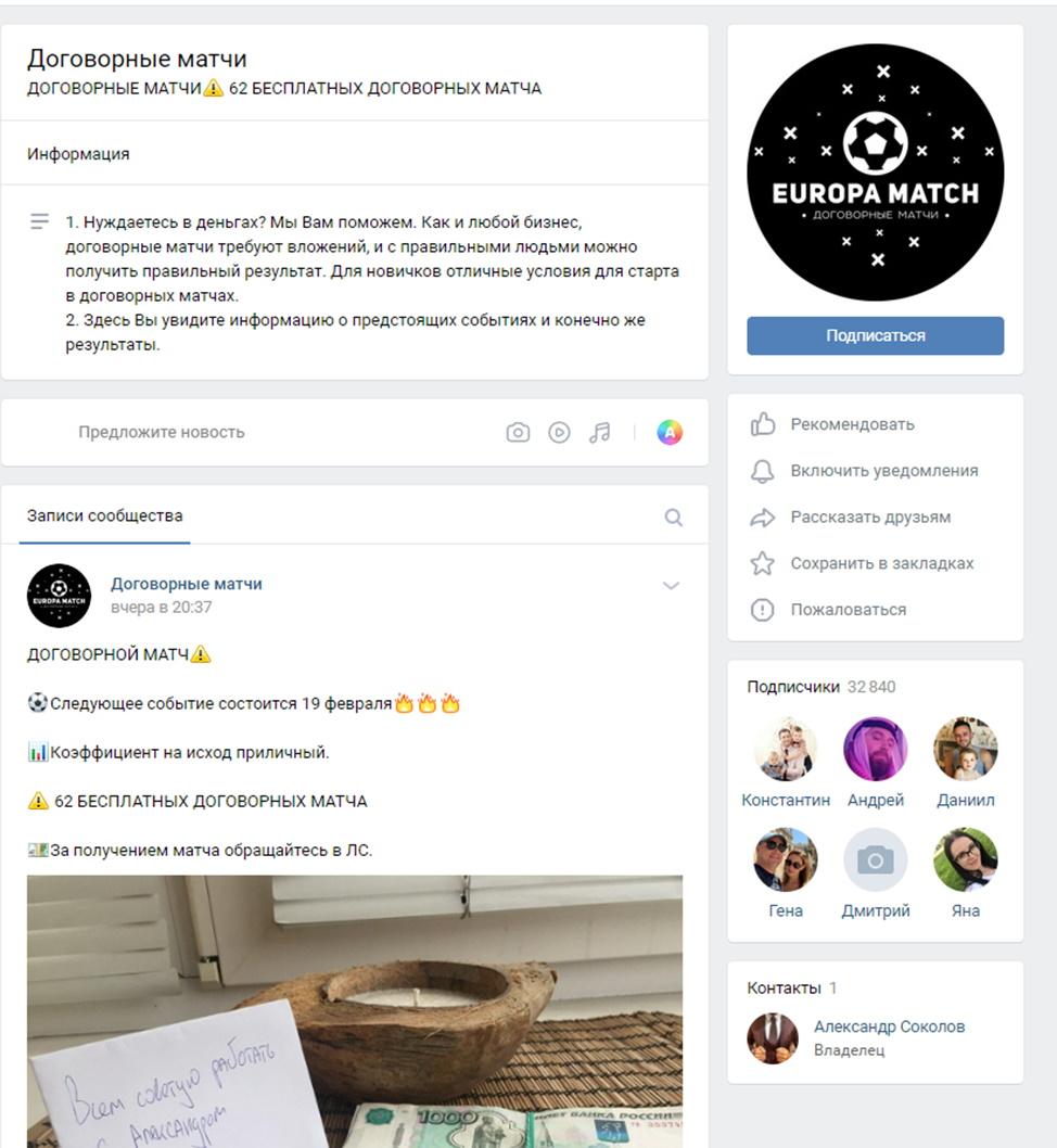 Вид страницы ВК группы