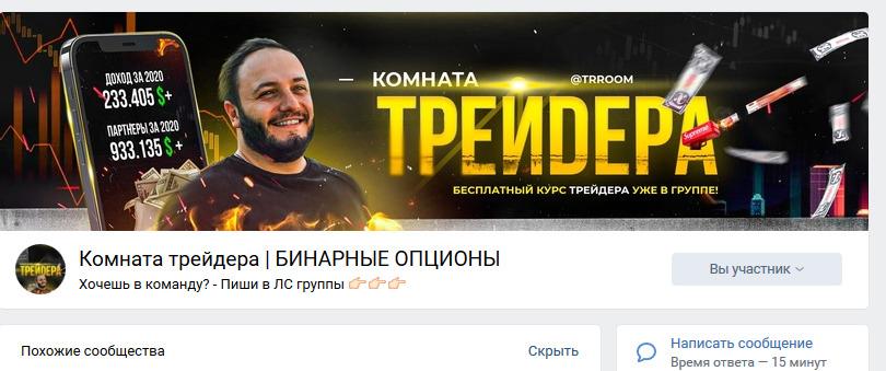 ВК-сообщество «Комната трейдера»