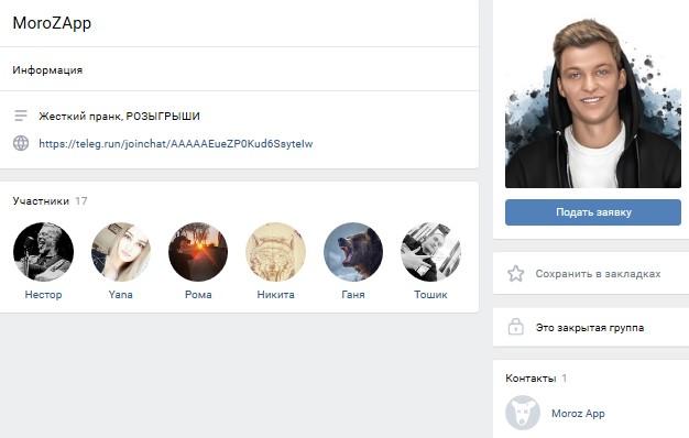 ВК-страница Игоря Морозова
