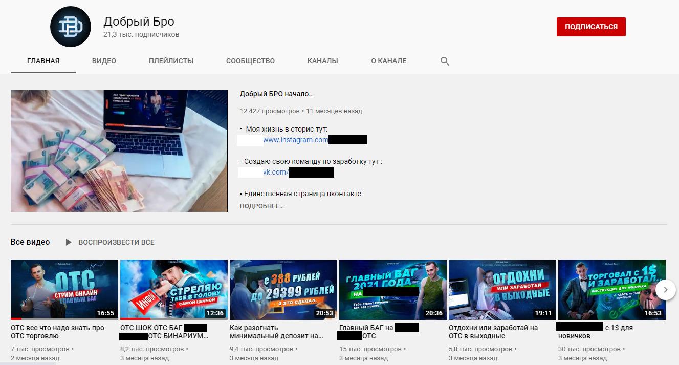 Ютуб-канал «Добрый Бро»
