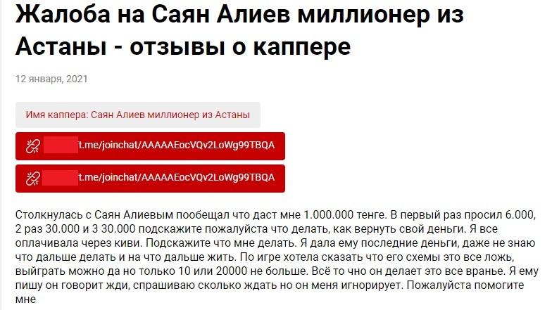 Жалоба на Саян Алиева