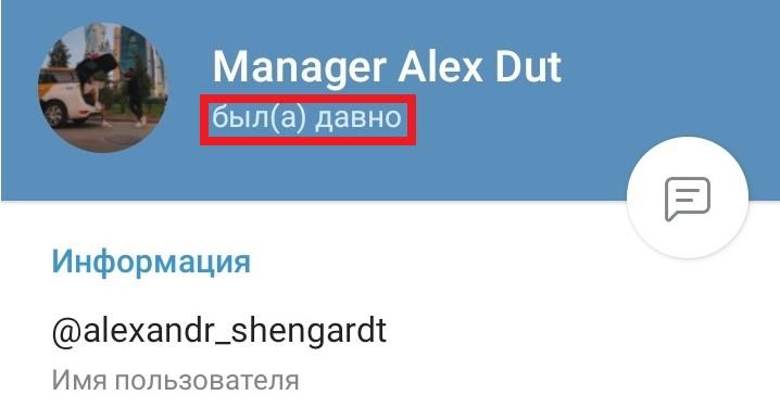 Аккаунт менеджера